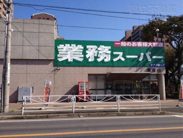 業務スーパー藤原店の画像1