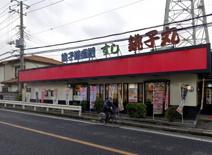 すし銚子丸西船橋店