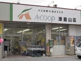 Aコープ 津嘉山店