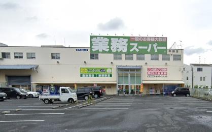 業務スーパー平野店の画像1