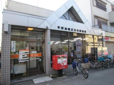 平野加美正覚寺郵便局の画像1