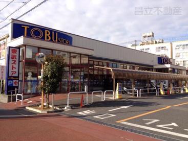東武ストア船橋南本町店の画像1