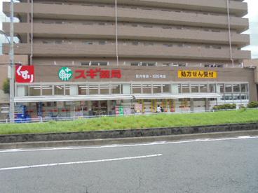 スギ薬局佐井寺店の画像1
