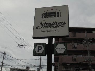 スタジアムモリスポ 吹田店の画像2