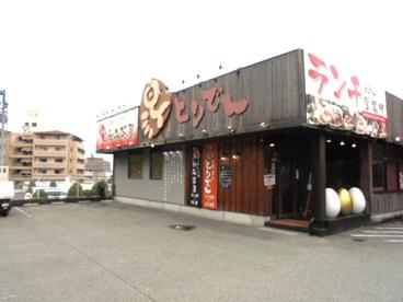 とりでん 吹田山手町店の画像1