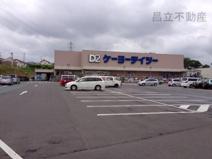ケーヨーデイツー船橋坪井店