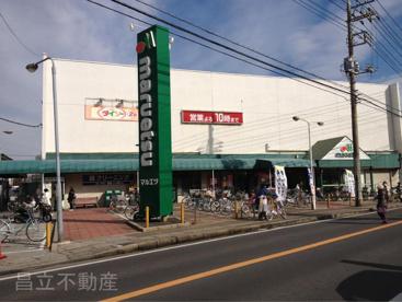 マルエツ 二和向台店の画像1
