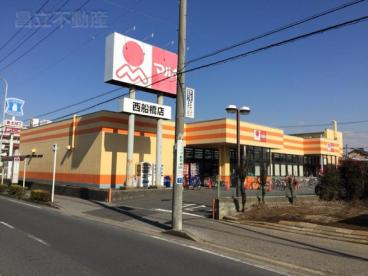 マルヤ 西船橋店の画像1