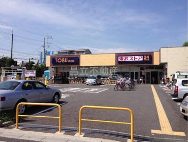 東武ストア 船橋法典店の画像1