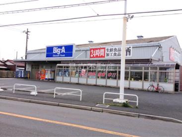 ビッグ・エー船橋田喜野井店の画像1