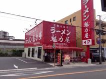 ラーメン魁力屋船橋成田街道店