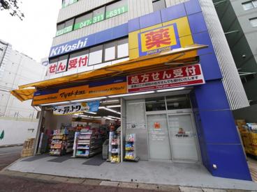 マツモトキヨシ八柱駅前店の画像1