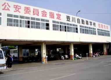 壷川自動車学校の画像1