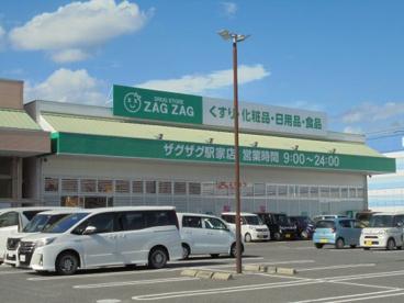 ザグザグ 駅家店の画像1
