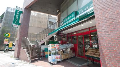 まいばすけっと蒲田店の画像1