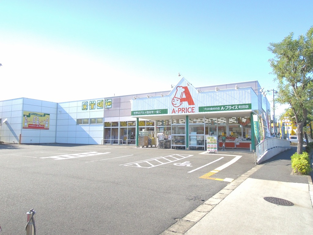 A-プライス 町田店の画像