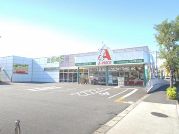 A-プライス 町田店の画像1