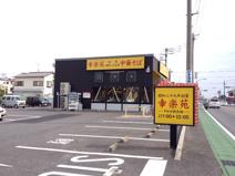 幸楽苑中山店