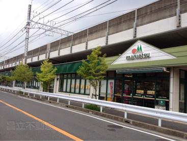 マルエツ東中山店の画像1