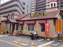 リンガーハット 千葉西船橋店