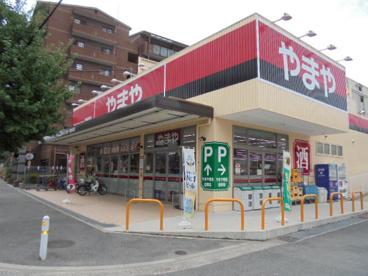 やまや佐井寺店の画像1
