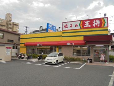 餃子の王将吹田春日店の画像1
