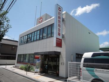 尼崎信用金庫 安倉支店の画像1
