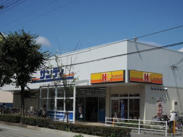 サンディ宝塚安倉店の画像1