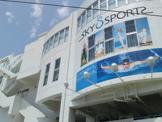 スポーツクラブ スカイスポーツ