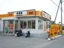 吉野家 小禄バイパス店