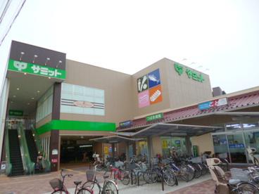 サミット 三鷹台団地店の画像2