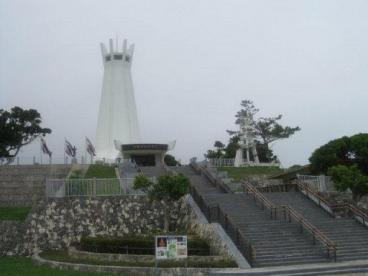 平和祈念公園の画像1