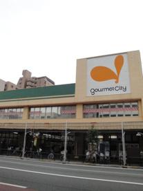 グルメシティ八幡町店の画像1