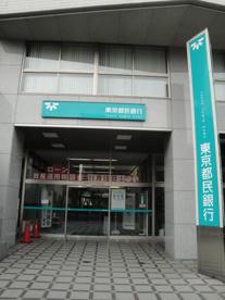 東京都民銀行八王子支店の画像1
