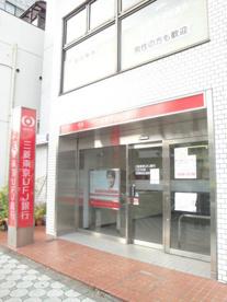 三菱UFJ銀行北野出張所の画像1