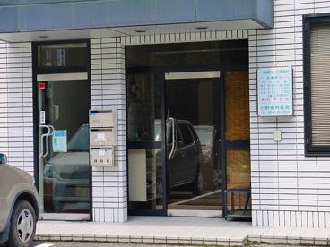 小野歯科医院の画像4
