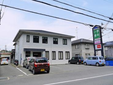 小野歯科医院の画像5