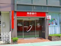 南都銀行 キャッシュコーナー 近鉄菖蒲池駅南口前
