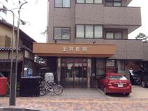 医療法人社団仁績会玉井医院