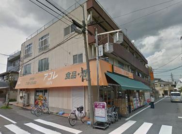 アコレ わらび南町店の画像1