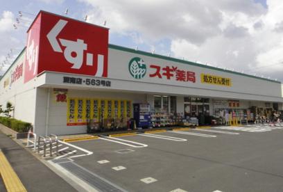 スギ薬局蕨南店の画像1