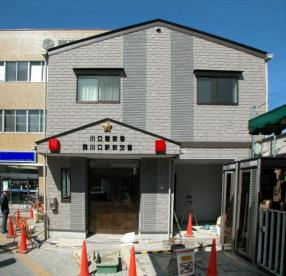 西川口駅前交番の画像1