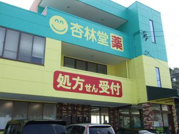 杏林堂 浜松医大前店の画像1