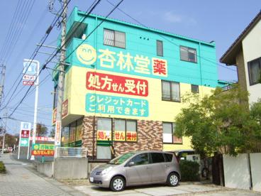 杏林堂 浜松医大前店の画像2