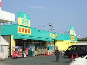 杏林堂 有玉店の画像1