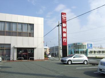 静岡銀行 有玉支店の画像1