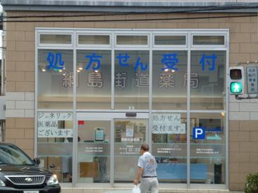 綱島街道薬局の画像1