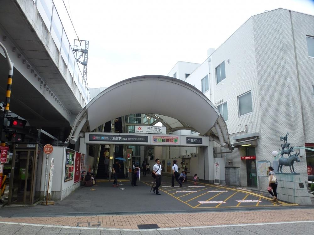 東横線元住吉駅の画像