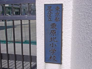 足立区立 栗原北小学校の画像2