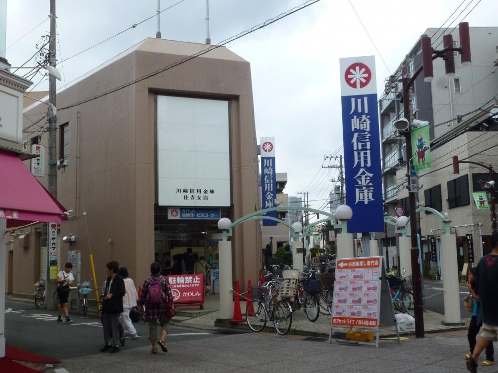 川崎信用金庫元住吉支店の画像